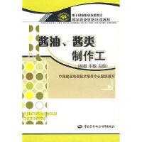 【正版全新直发】酱油、酱类制作工(初、中、高级) 中国就业培训技术指导中心 组织编写 9787504560544 中国