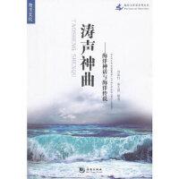 【正版直发】海洋与军事系列丛书-涛声神曲-海洋神话与海洋传说 舟欲行,曲实强著 9787515702834 海潮出版社