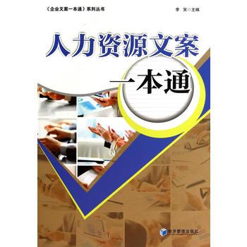 【全新正版】人力资源文案一本通 李笑 9787509629802 经济管理出版社