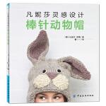凡妮莎灵感设计:棒针动物帽[英]凡妮莎梦茜9787518030774中国纺织出版社