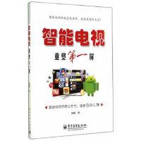 【新书店正版】智能电视――重塑第一屏(全彩)陈根 革电子工业出版社9787121243813