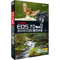 正版全新 Canon EOS 7D Mark Ⅱ 单反摄影技巧大全