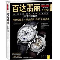 [新�A正版 �x��o�n]百�_翡��大�D�b(第2版)康威�P�西��范大�W出版社9787561355244