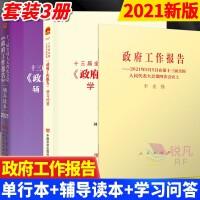 《政府工作报告》单行本+辅导读本+学习问答 2021新版 两会学习读本