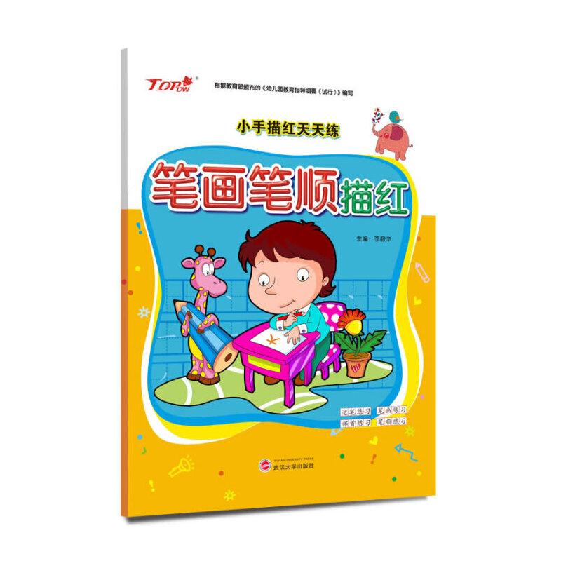 笔画笔顺描红 幼儿园教育专家指定推荐规范书写