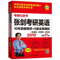 苹果英语考研红皮书:2019张剑考研英语10年真题精讲+5套全真模拟(试卷版)