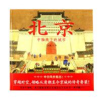 正版精装 蒲蒲兰绘本馆系列 《北京中轴线上的城市》 3-6岁亲子共读儿童绘本图画书 中日同步推出发现北京城历史文化的另