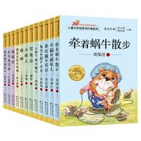 12册一年级课外书注音版儿童读物6-7-8-10-岁二年级拼音版故事书小学生课外阅读书籍少儿文学图书小面人鹿树童书牵着