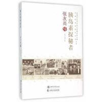 胰岛素探秘者:张友尚传 杜严勇 9787313136350 上海交通大学出版社
