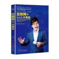 互联网+ 大美业 陆中浪 胡斌 9787550272873 北京联合出版公司
