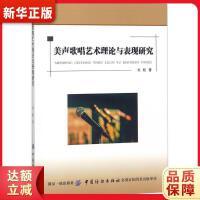 美声歌唱艺术理论与表现研究 刘航 中国纺织出版社