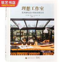 理想工作室 世界各地艺术家和设计师的创意空间 办公场所 居家办公 室内设计书籍