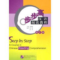 步步高――汉语阅读教程(第五册)