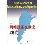 阿根廷正义主义研究