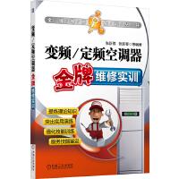 变频/定频空调器金牌维修实训