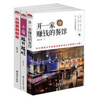 畅销套装18-从零开始做餐饮系列:开一家赚钱的餐馆+小店越开越旺+从创意到创业(全三册)