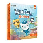 海底小纵队:魔法数学 萌芽篇(全三册)