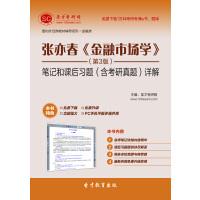 张亦春《金融市场学》(第3版)笔记和课后习题(含考研真题)详解