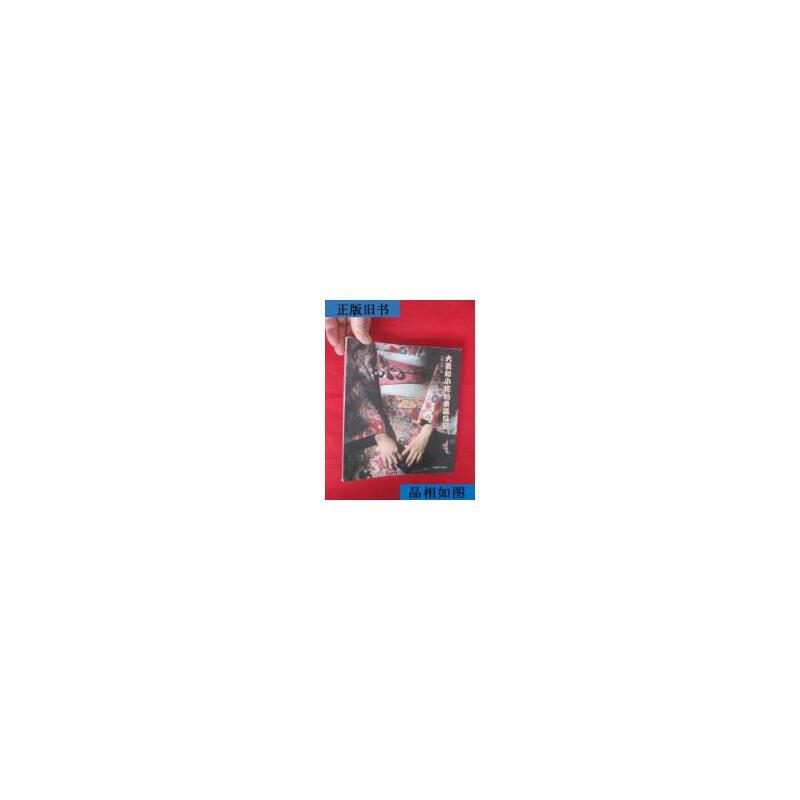 【二手旧书9成新】大勇和小花的东瀛日记 【24开】 /大勇 著正版旧书,放心下单