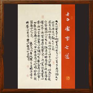 老子《处事之道》杨法孝山东书协理事,中国书协会员R2714
