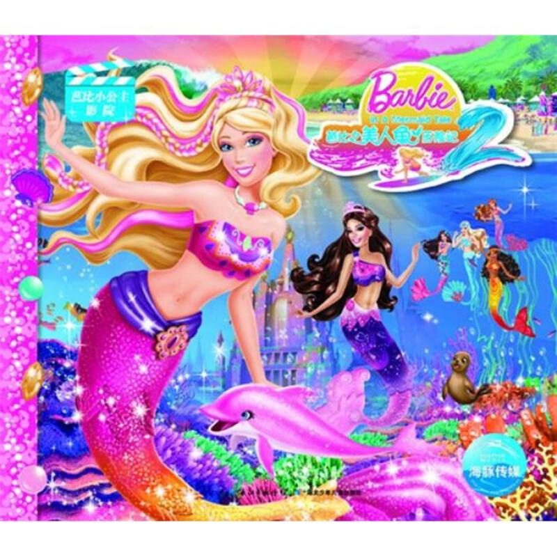 芭比公主故事拼图:芭比之美人鱼历险记 图片合集