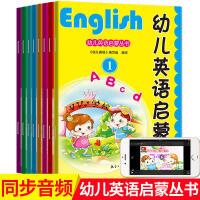 幼儿英语启蒙丛书全套8册 有认知启蒙 英语入门绘本宝宝学英语0-3-6-8岁幼儿园英文版早教口语书儿童入门阅读零基础小