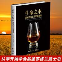 生命之水:苏格兰威士忌品鉴指南 威士忌酒评家执笔,苏格兰威士忌品鉴入门工具书