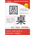【正版现货】圆桌 戴维?珀金斯 9787500653394 中国青年出版社