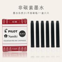 日本pilot百乐钢笔墨胆IC-50一次性墨水囊78G贵妃笑脸钢笔用