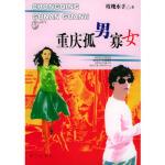 【新书店正品包邮】重庆孤男寡女 玫瑰水手 漓江出版社 9787540729707