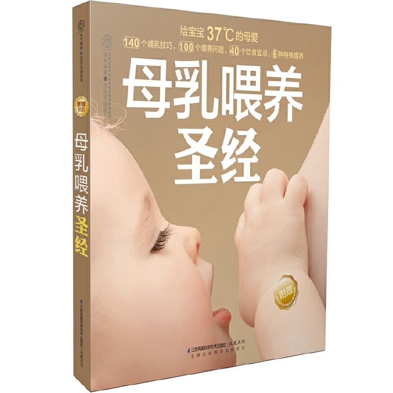 母乳喂养圣经(汉竹)把37度的母爱献给孩子,一本适合中国宝宝和妈妈的母乳喂养宝典。不论你是剖宫产、背奶妈妈、乙肝妈妈,还是家有双胞胎、早产儿、黄疸儿,都能让宝宝轻松吃上母乳!超值附赠图解有效的催乳按摩法挂图!