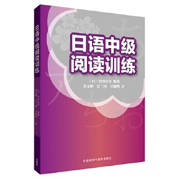 日语中级阅读训练(2019新)