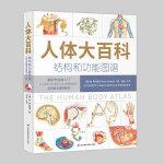 人体大百科 : 结构和功能图谱