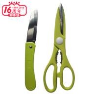 【包邮费】苏泊尔特供【赠品】不锈钢刀剪两件套旅游折叠水果刀削皮刀厨房剪刀