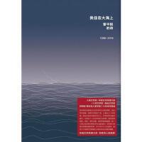 我住在大海上 雷平阳 新星出版社