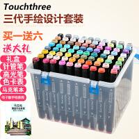 Touch three3代双头酒精油性马克笔 三代60/80色 学生手绘设计套装 盒装版