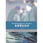 食管胃外科学(第4版)