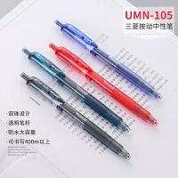 三菱中性笔UMN-105笔三菱笔三菱笔芯三菱按动笔水笔UMN-105 三菱签字笔笔芯UMR-85学生中性笔考试笔办公中性