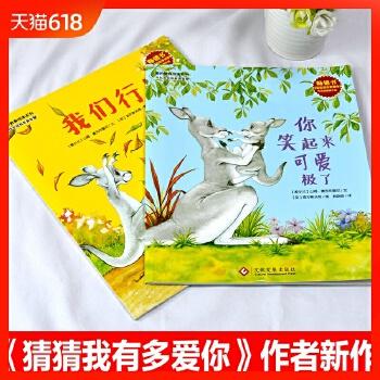 平装2册你笑起来可爱极了+我们行 猜猜我有多爱你绘本作者新作山姆麦克布雷尼图画精选亲子共读不可少的一本爱的教育图画书籍畅销