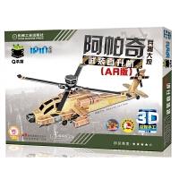 正版全新 Q书架 爱拼 3D益智手工 阿帕奇武装直升机(AR版)