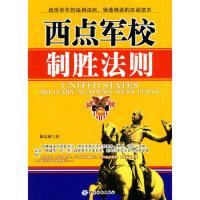 【正版现货】西点军校制胜法则 陈志斌 9787506461955 中国纺织出版社