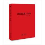 【正版现货】《资治通鉴》语录 张宏儒 9787506076227 东方出版社