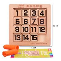 吉尼兔数字华容道最强大脑吉妮兔数学通关游戏迷盘谜玩具儿童成人
