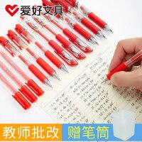 爱好红笔 红色水笔中性笔学生用教师老师专用批改 改作业0.5mm按动式笔芯粗黑笔套装大容量教师用老式