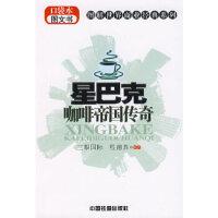 【二手书9成新】星巴克咖啡帝国传奇(口袋本图文书)程德胜9787113094973中国铁道出版社