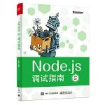 正版全新 Node.js调试指南(全彩)