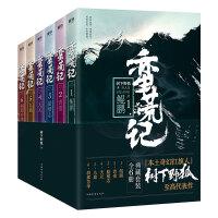 正版全新 蛮荒记1―6册套装(共六册)