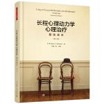 万千心理・长程心理动力学心理治疗基础读本(第二版)