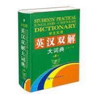 学生实用英汉双解大词典第5版 高凌 主编 著作 其它工具书文教 新华书店正版图书籍 中国青年出版社