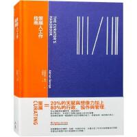 策展人工作指南 繁体中文版 英国专家编辑 展览会从业人员指导手册 策划布局宣传营销书籍